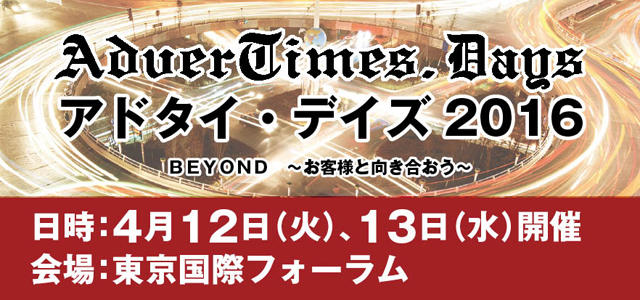 AdverTimes DAYS 2016(アドタイ・デイズ)